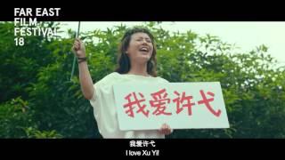 """The Left Ear"" Trailer European Premiere | Far East Film Festival 18"