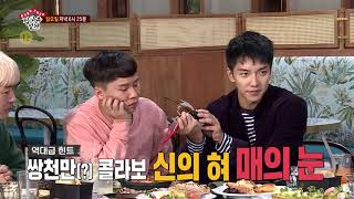 SBS [집사부일체] - 18년 11월 11일(일) 43회 예고 / 'Master in the House' Ep.43 Preview
