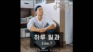 Zion.T – 하루 일과 (Those Days (Without You)) [Prison Playbook OST Part.9]