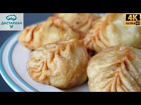 ХОШАНЫ ☆ Жареные манты ☆ Уйгурская кухня