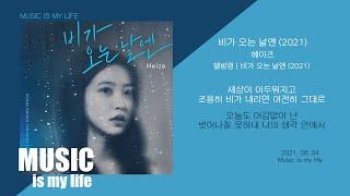 Download 헤이즈 (Heize) -  비가 오는 날엔 (2021) / 가사 Mp3/Mp4