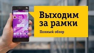 Смартфон Sony Xperia XA - Обзор. Ха, это же безрамочный смартфон!