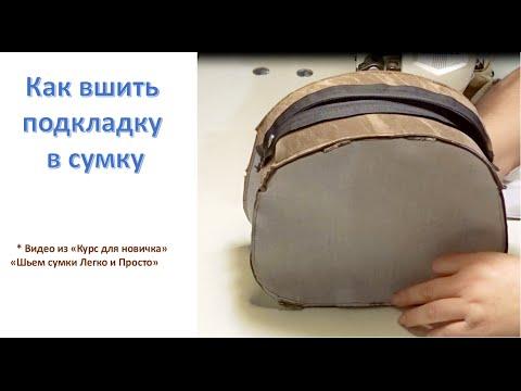 Подкладка сумки своими руками