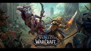 Первый стрим World of Warcraft: Battle for Azeroth