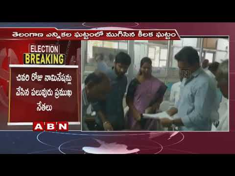KTR Filed Nomination for Telangana Assembly Elections 2018  | ABN Telugu