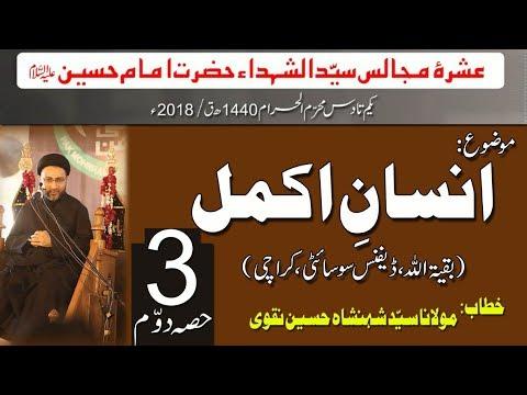3rd Majlis-e-Aza: Topic: Insan Akmal (Part-2) by Allama Shahenshah Hussain Naqvi