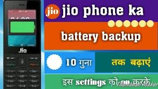 Jio phone me baatery backup kaise badhaye | jio phone new update | how to increase battery in jio ph