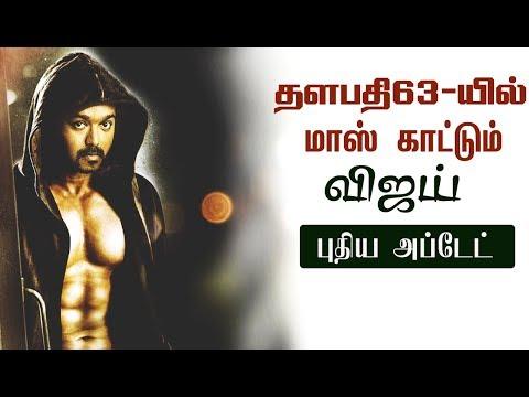 தளபதி63 -யில் மாஸ் காட்டும் விஜய் | Thalapathy 63 | Sarkar Vijay | Trailer | Songs