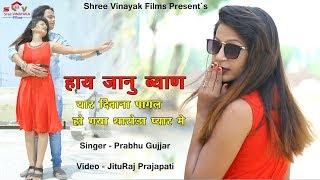 Rajasthani DJ Song - हाय जानू ब्याण - Prabhu Gurjar - Latest Marwadi DJ Song 2018 - HD Video