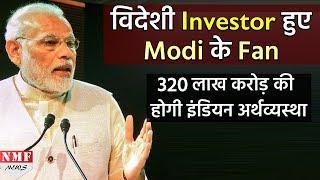 Magnetic Maharashtra Summit में Modi का ऐसा जलवा की विदेशी Investor भी हो गए Fan