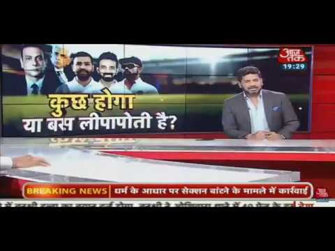 Team Management Vs Selection! Aaj tak cricket News today