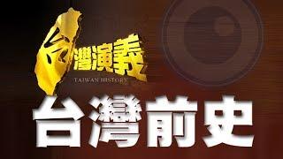 2014.05.11【台灣演義】台灣前史