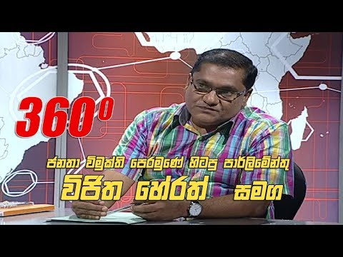 360 with Vijitha Herath ( 12 - 11 - 2018 )