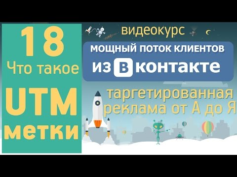 18. Что такое UTM метки (Мощный поток клиентов из ВК. Таргетированная реклама от А до Я)