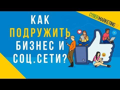 Реклама в социальных сетях. Бизнес и социальные сети. Cybermarketing 2017. Вячеслав Прохоров