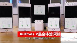 Apple AirPods 2 苹果最经典体验评测【老师好我叫何同学】优点缺点使用技巧,蓝牙无线耳机排行榜第一新手值得买