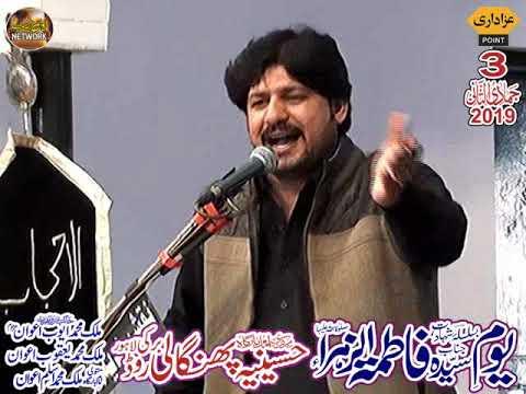 Zaki asgar Ali baloch Majlis Aza 3 jamadi 2019   09 February 2019   02 33 13 AM