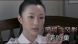 《黑狐之风影》HD 第05集(吴承轩,王梓桐,康杰,张若昀、李卓霖等主演)