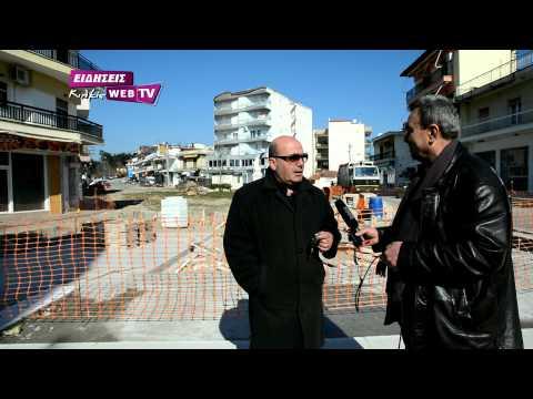 Ανάπλαση κέντρου Αξιούπολης-Ζηλελίδης-Eidisis.gr webTV