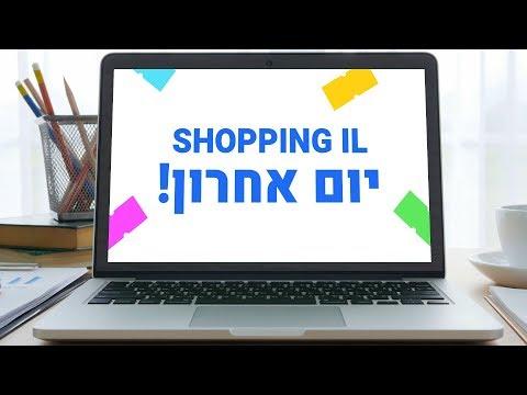 ShoppingIL יותר מעניין ממחבט היתושים החשמלי