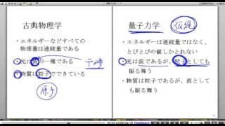 高校物理解説講義:「量子力学の概論」講義3
