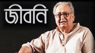 সৌমিত্র চ্যাটার্জী সংক্ষিপ্ত জীবনী [ Soumitra Chatterjee's Short Biography ]