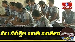 Strict Rules at SSC 2018 Exam Centers | Jordar News | hmtv News