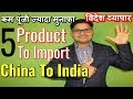 Lagu 5 Product To Import From China To India