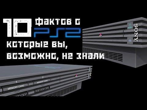 [ТОП] 10 фактов о PlayStation 2, которые вы могли не знать