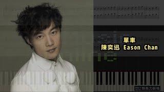 單車, 陳奕迅 Eason Chan (鋼琴教學) Synthesia 琴譜 Sheet Music