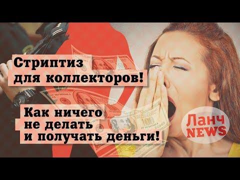 """""""Ланч News"""" Пьяная женщина решила показать стриптиз коллекторам"""