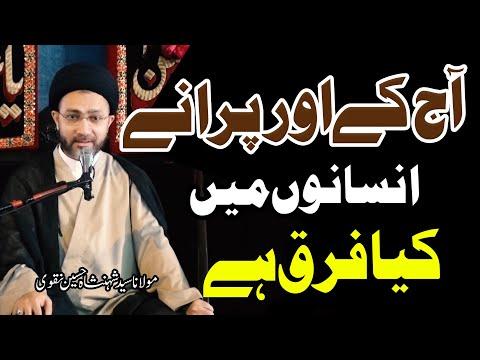 Aaj Kay Insan Main Kiya Farq Hai ? | Maulana Syed Shahenshah Hussain Naqvi | 4K
