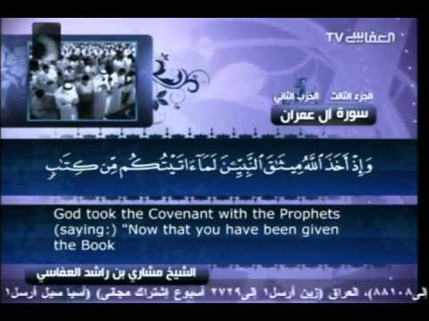 Surah 3   Aala Imran with English translation    Recited by  Sheikh Mishary Rashid Al Affasy