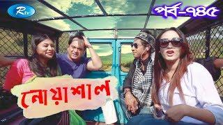 Noashal | নোয়াশাল | Ep-745 | Mir Sabbir | Ahona | Rownak Hasan | Bangla Natok | Rtv Drama