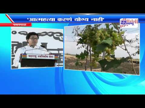 Raj Thackeray In Yavatmal Part  2 video