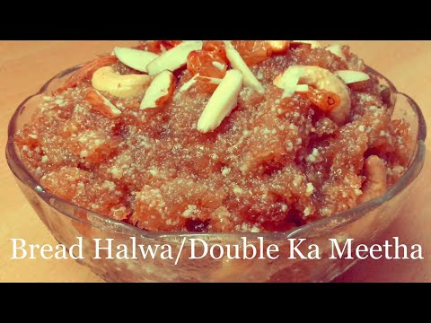 Bread Halwa || Double Ka Meetha || ఎంతో రుచికరమైన  బ్రెడ్ హల్వా రెసిపీ  (sweet)