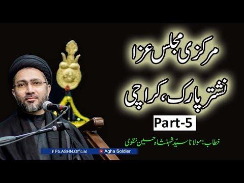 مرکزی مجلس عزا / نشترپارک ،کراچی/(حصہ پانچویں) خطاب: مولانا سیّد شہنشاہ حسین نقوی