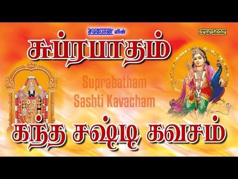 சுப்ரபாதம்   கந்த சஷ்டி கவசம்   Suprabatham   Kanda Sashti Kavacham