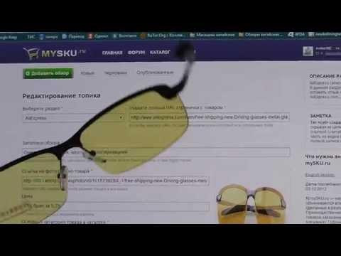 Видео как проверить очки для компьютера
