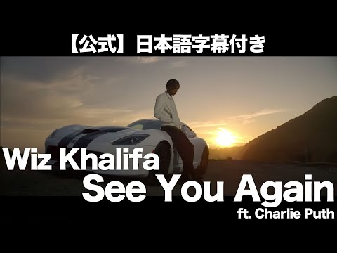 download lagu Wiz Khalifa - See You Again Feat. Charlie Puth 日本語字幕付きver.(映画『ワイルド・スピード SKY MISSION』より) gratis