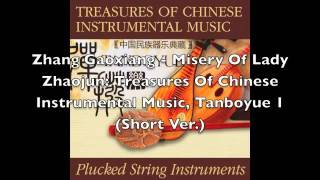 Zhang Gaoxiang Misery Of Lady Zhaojun Treasures Of Chinese Instrumental Music Tanboyue 1 Short