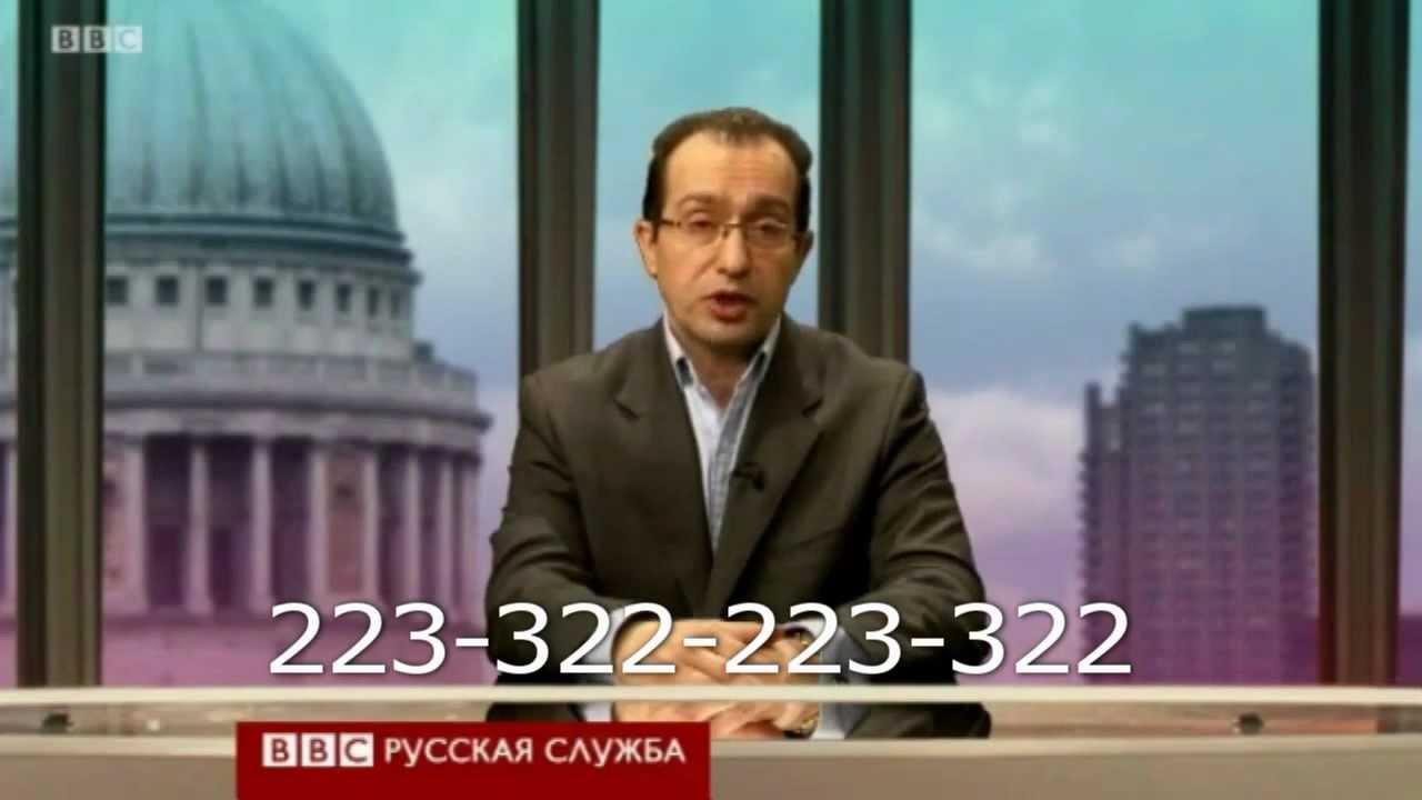 би-би-си русская служба новостей путин