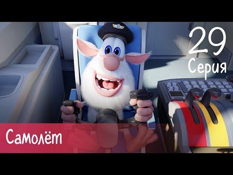 Буба - Самолёт - 29 серия - Мультфильм для детей