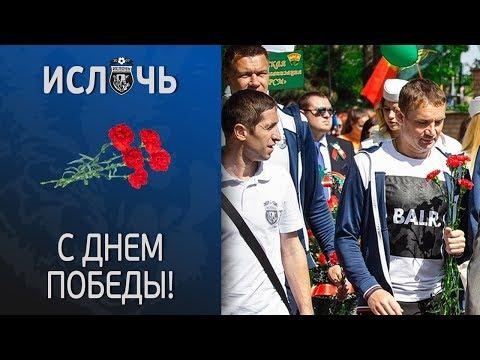 День Победы | Возложение цветов