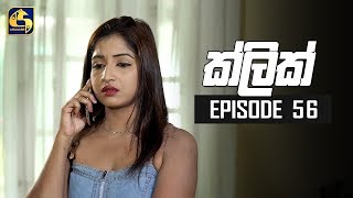 Click Episode 56||  |  26TH August 2019