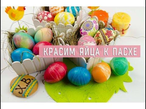 ЛАЙФХАК. 5 cпособов оригинально покрасить яйца к Пасхе. Как покрасить яйца