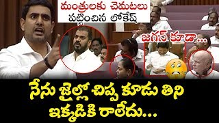 Nara Lokesh Powerful Dialogues on Ap Cm Ys Jagan | AP Legislative Assembly | Top Telugu Media