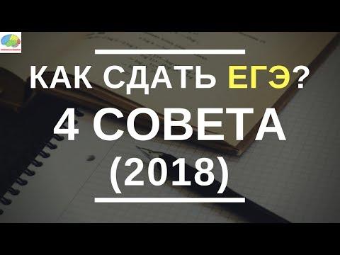 Как сдать ЕГЭ и все другие экзамены - 4 совета (2018)