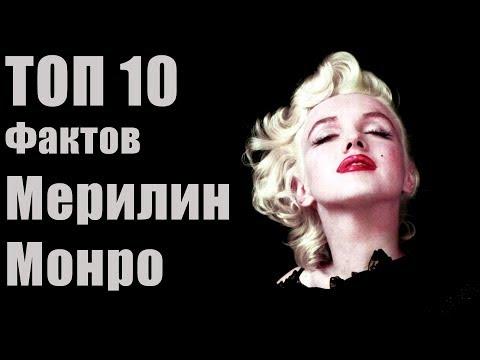 Топ 10 Фактов Мэрилин Монро