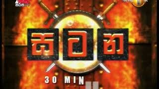 Satana Sirasa TV 20th December 2017